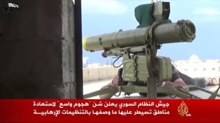 فيديو.. بشار الأسد يوسع عملياته ضد المعارضة بعد التدخل الروسي