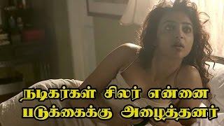 Shocking! Actors Misbehave - Radhika Apte revealed