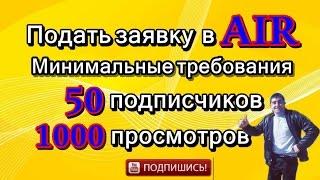 Партнёрка AIR - 50 подписчиков и 1000 просмотров