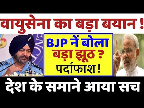 वायुसेना नें खुद किया BJP का पर्दाफाश ? अध्यक्ष की Press conference, IAF, congress, Abhinandan News