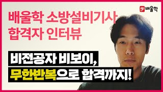 [소방설비기사 전기 합격수기★] 2020년 4회│비전공…
