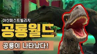 [시온스쿨]아산 퍼스트빌리지 공룡월드에 가다!