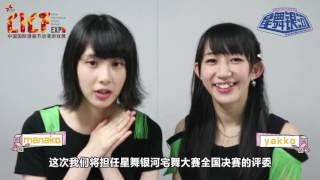 【CICF EXPO 2016】Message from Manako-chan and Yakko-chan 元動画: C...