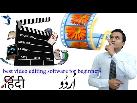 Best Video Editing Software for Beginners Hindi/Urdu