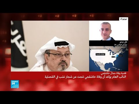 أمين عام الأمم المتحدة يطالب بتحقيق شامل وشفاف حول مقتل جمال خاشقجي  - 16:55-2018 / 10 / 20