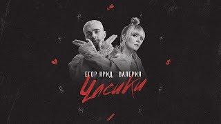 Download Егор Крид & Валерия - Часики (Lyric Video) Mp3 and Videos