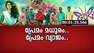 Kerala Summit   പ്രേമം മധുരം, പ്രേമം വ്യാജം (Episode 121)