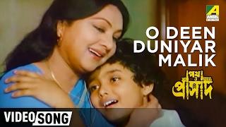 O Din Duniyar Malik - Arundhuti Homchowdhay - Path O Prasad