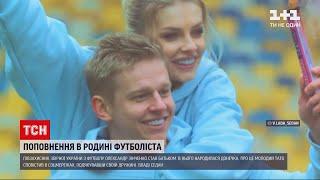 Новини України півзахисник збірної з футболу Олександр Зінченко став батьком