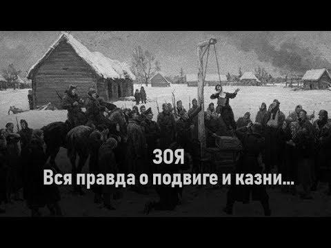 Зоя Космодемьянская. Вся правда о ее подвиге + рассказ очевидца о казни девушки...