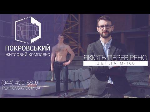 "Качество Проверено ""Покровский"". Кирпич М 100"