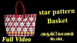 New model star pattern basket -  Full Video - புதிய அருங்கோணம்