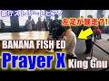 "Video thumbnail of ""【都庁ピアノ】King Gnuの「Prayer X」を弾いたら感情爆発...❗️【BANANA FISH ED】"""