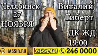 Виталий Гиберт приглашение Челябинск