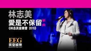 林志美《愛是不保留》[林志美音樂會 2015] [Lyrics MV]