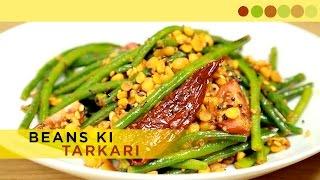 Beans Ki Tarkari | Beans Ki Sabzi | Chef Atul Kochhar