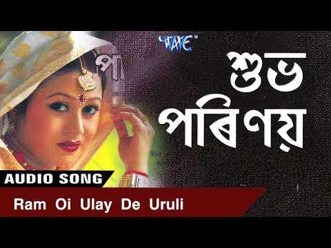 Ram Oi Ulay De Uruli - Shubh Parinay | Veena Bora | Biyanaam | NEW Assamese Song