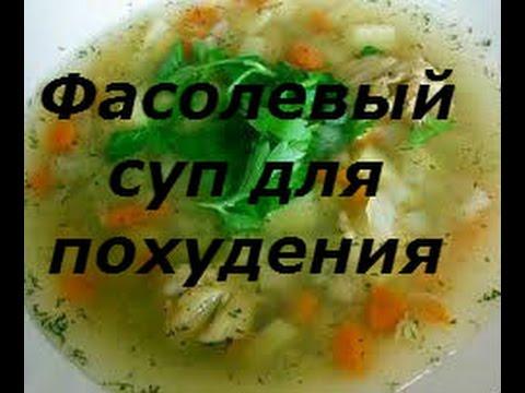 Чудо суп для похудения — рецепт и диета с ним