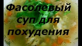 Жиросжигающий суп для похудения Рецепт фасолевого диетического супа
