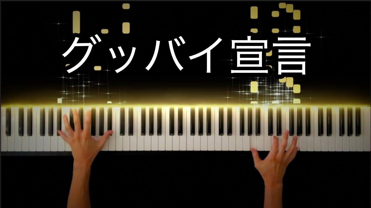 グッバイ宣言 / FloweR -Piano Cover-