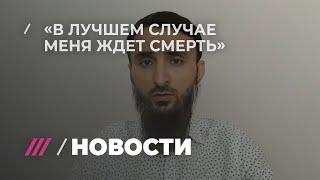 Чеченского блогера собираются передать лично в руки Кадырову