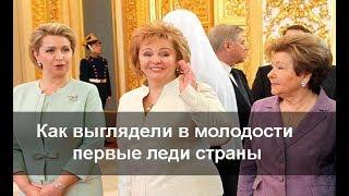 Как выглядели в молодости первые леди России (Путина, Ельцина, Медведева)
