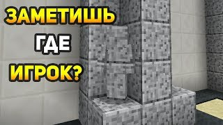 С ЭТИМ СКИНОМ ВЫ БУДЕТЕ НЕВИДИМЫ ДЛЯ УБИЙЦЫ! - (Minecraft Murder Mystery)