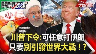 【關鍵時刻】20201203 完整版 川普下令「可任意打伊朗只要別引發世界大戰」 包道格川普欲將美中關係推向「臨界點」劉寶傑