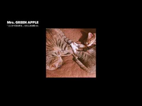 Mrs. GREEN APPLE - どこかで日は昇る(わたしの太陽ver.)