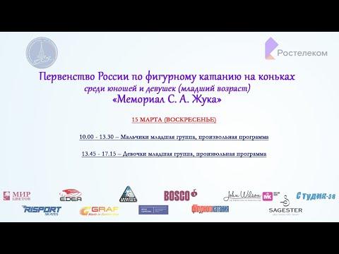 Первенство России среди девушек и юношей ( младший возраст) 2020, г. Тверь, 15 марта 2020г.