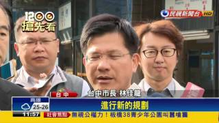 台中國光客運搬家 新站「無縫接軌」