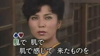 石原裕次郎&八代亜紀 - 別れの夜明け