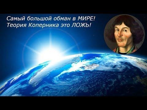 Земля - это центр Вселенной! Разрушение лживой теории Коперника!