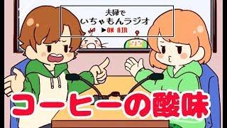 ◆夫婦でいちゃもんラジオ #29【食べ残し・義理チョコ…など】