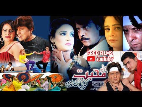 Waly Muhabbat Kawal Gunah Da  Arbaz Khan  Jahangir Khan Jani  Afreen Pari  Pashto Full HD 2020 Movie