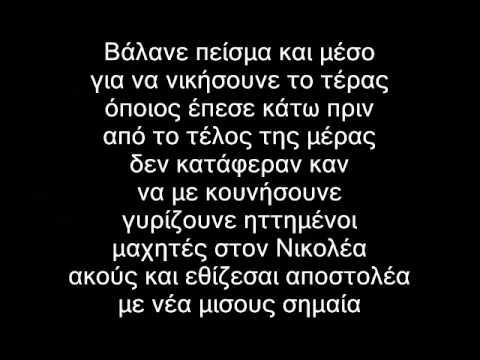 Bong Da City - Ειναι Το Bong(Lyrics)