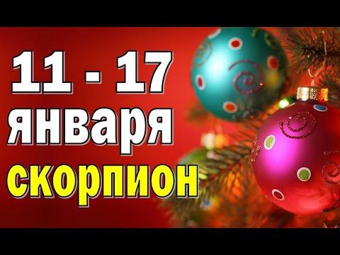 СКОРПИОН 💚 неделя с 11 по 17 января. Таро прогноз гороскоп