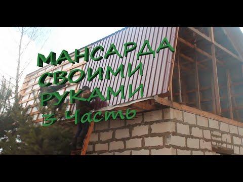 Ломаная крыша из профнастила своими руками чертежи и фото