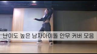 [오마이걸]난이도 높은 남자아이돌 안무커버 (미미)