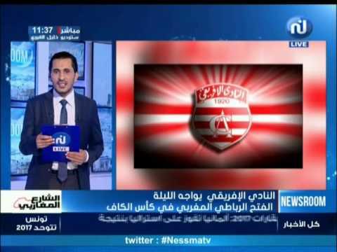 أهم الأخبار  الرياضية ليوم الثلاثاء 20 جوان 2017