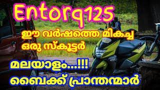 ഒരു സ്മാർട് സ്പോർട്ടി സ്കൂട്ടർ പരിചയപ്പെടാം..!! || TVS entorq125