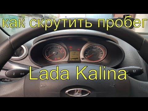 Скрутить пробег Лада Калина 2016г.в., как самому скрутить пробег,  Раменское, Жуковский, Москва