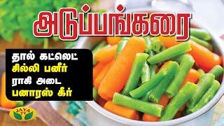 தால் கட்லெட்   சில்லி பனீர்   ராகி அடை   Adupangarai   Jaya Tv
