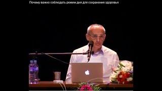 Торсунов О.Г.  Почему важно соблюдать режим дня для сохранения здоровья