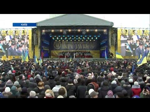 Телеканал TV5: День Соборності в Україні