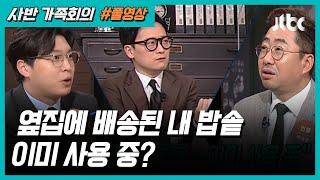 [가족회의] 옆집으로 잘못 배송된 밥솥, 그 집에서 쓰고 있었다! 처벌 가능할까?|JTBC 사반 가족회의