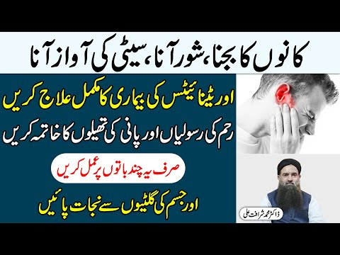 tinnitus-ka-ilaj-|-tinnitus-treatment-at-home-in-urdu/hindi-|-gharelu-ilaj-dr-sharafat-ali-new-2020