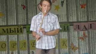 Ильнур Дамирович - играет на курае.