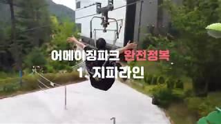 어메이징파크 완전정복 #1 지피라인(Zippyline)