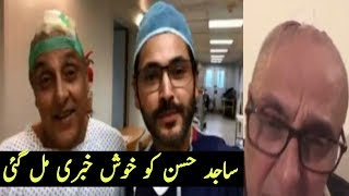Good News For Sajid Hassan Fans |Sajid Hassan New Video Of Hair Transplant In Hospital